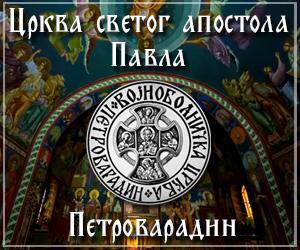 Crkva svetog apostola Pavla Petrovaradin